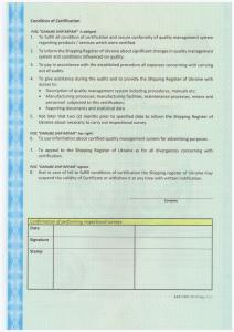англ вариант сертификат соотв.системы упр.качеством новый до 2021 Страница 2