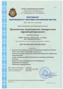 сертификат соотв.систем ы упр.качеством новый до 2021 Страница 1