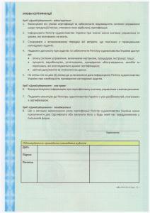 сертификат соотв.систем ы упр.качеством новый до 2021 Страница 2