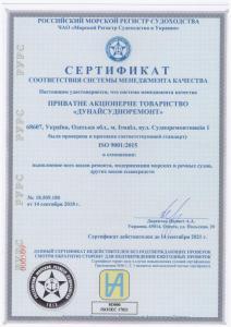 Сертификат соответствия системы менеджмента качества страница 1