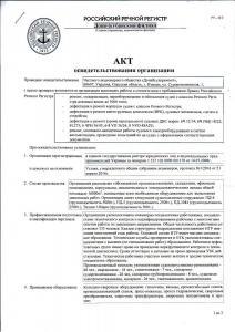 Свидетельство о признании № 04768 Страница 2